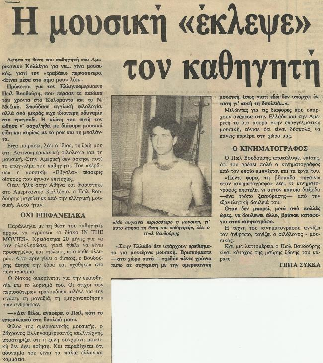 apogeymatini newspaper (greece) interview/story
